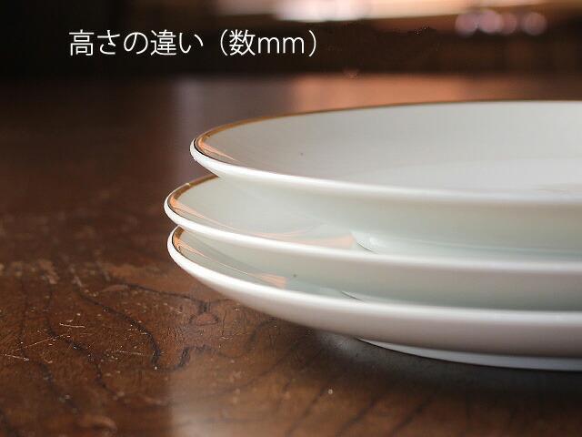 オリジナル金線白い器 リムプラター20.5cm※直径・高さサイズ誤差あり