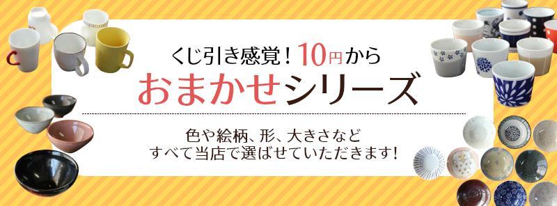 くじ引き感覚!10円から。おまかせシリーズ!色や絵柄、形、大きさなど すべて当店で選ばせていただきます!