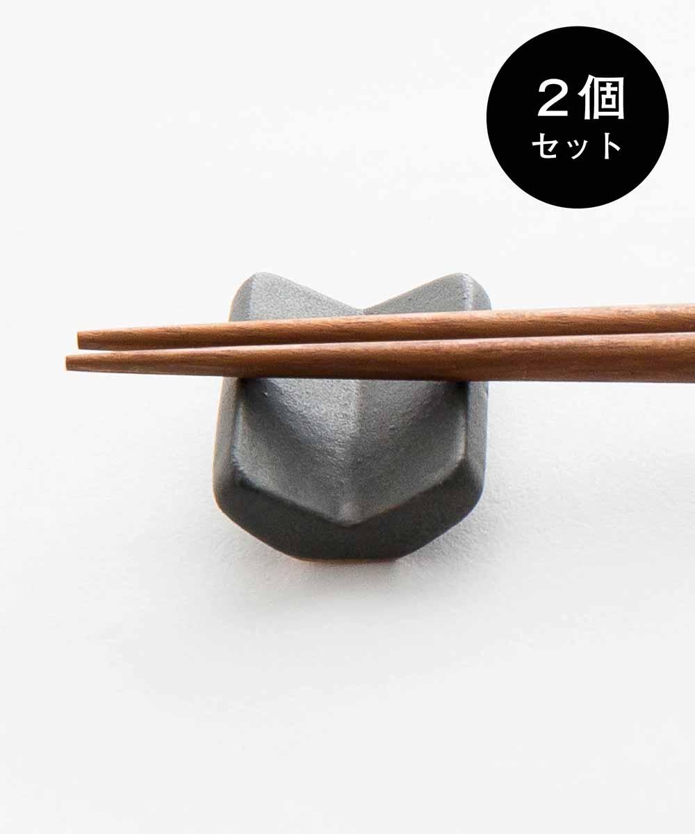 セット販売●〈sarasa design × イブキクラフト 〉箸置き 2個入り
