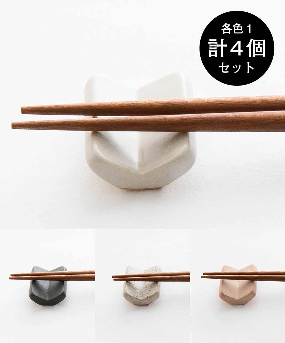 セット販売●〈sarasa design × イブキクラフト 〉箸置き 4個入り
