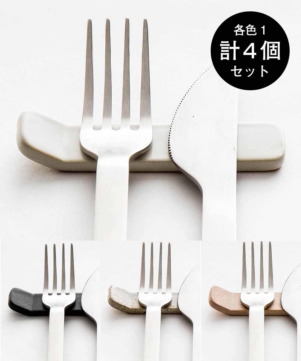 セット販売●〈sarasa design × イブキクラフト 〉カトラリーレスト 4個セット