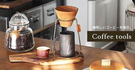 コーヒーツール