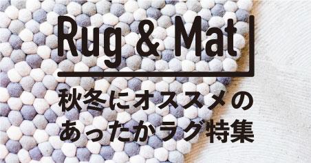 特集:Rug&Mat|秋冬におススメのあったかラグ特集