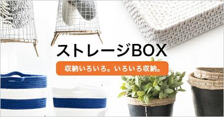 特集:収納バスケット・ボックス