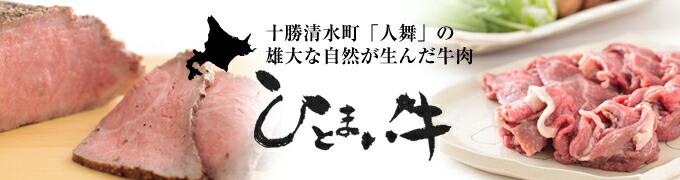 十勝清水牛玉ステーキ丼セット