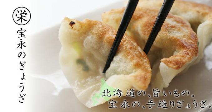 宝永のぎょうざ 北海道の、旨いもの。 宝永の、手造りぎょうざ