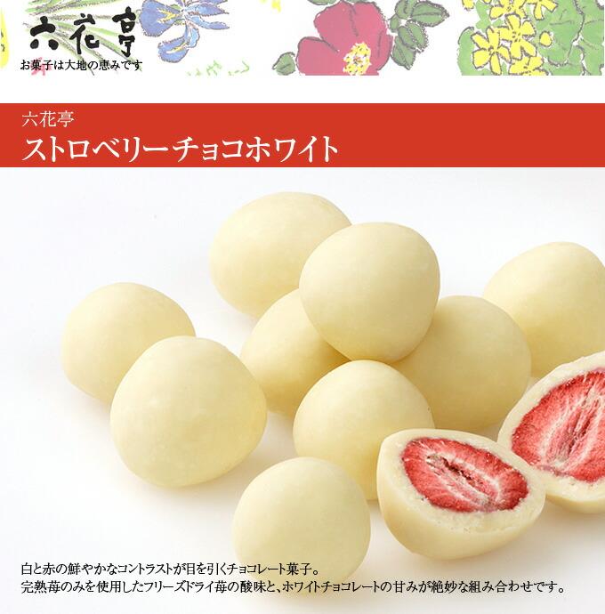 六花亭 ストリベリーチョコホワイト