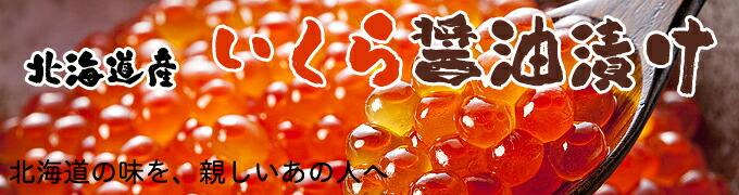 北海道産いくら醤油漬け
