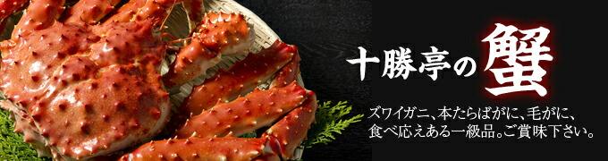 十勝亭の蟹 ズワイガニ、本たらばがに、毛がに、食べ応えのある一級品。是非ご賞味下さい