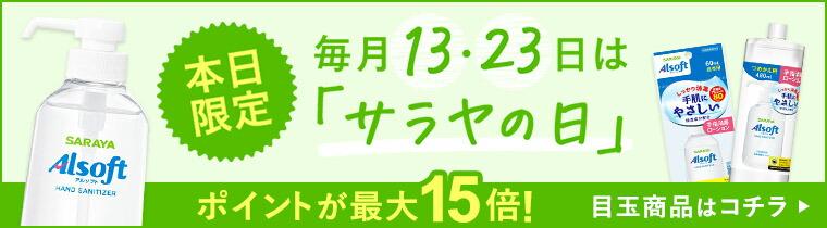 サラヤの日 本日ポイント15倍