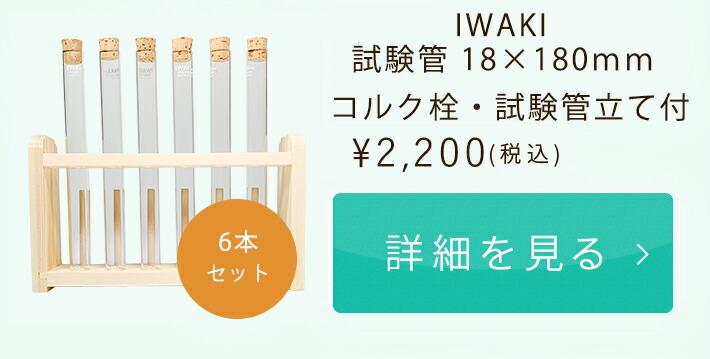 IWAKI試験管