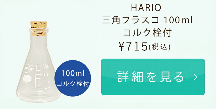 HARIO三角フラスコ100ml