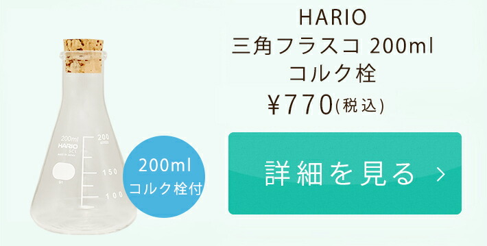HARIO三角フラスコ200ml