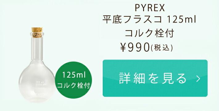 PYREX平底フラスコ125ml