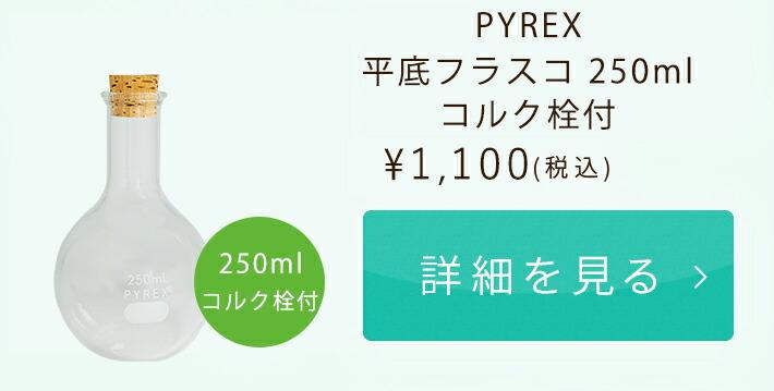 PYREX平底フラスコ250ml