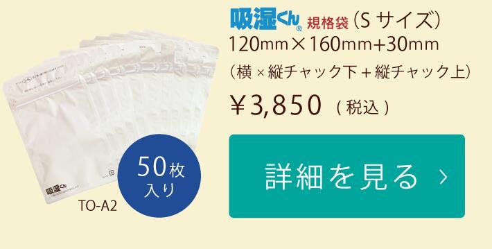 吸湿くん規格袋Sサイズ50枚