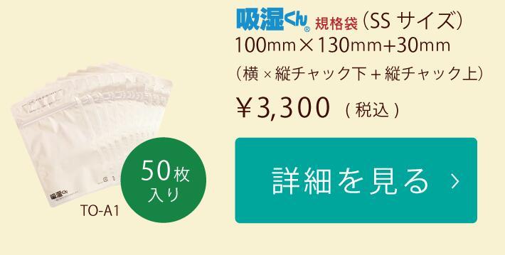 吸湿くん規格袋SSサイズ50枚