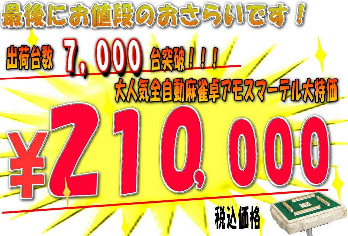 210,000円