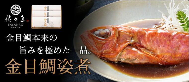 金目鯛姿煮3枚
