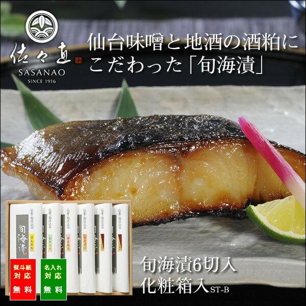 旬海漬6切詰合せ[化粧箱入]