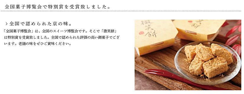 日本最大の菓子展示会である、「全国菓子大博覧会」第17回に出品、特別賞を受賞いたしました。