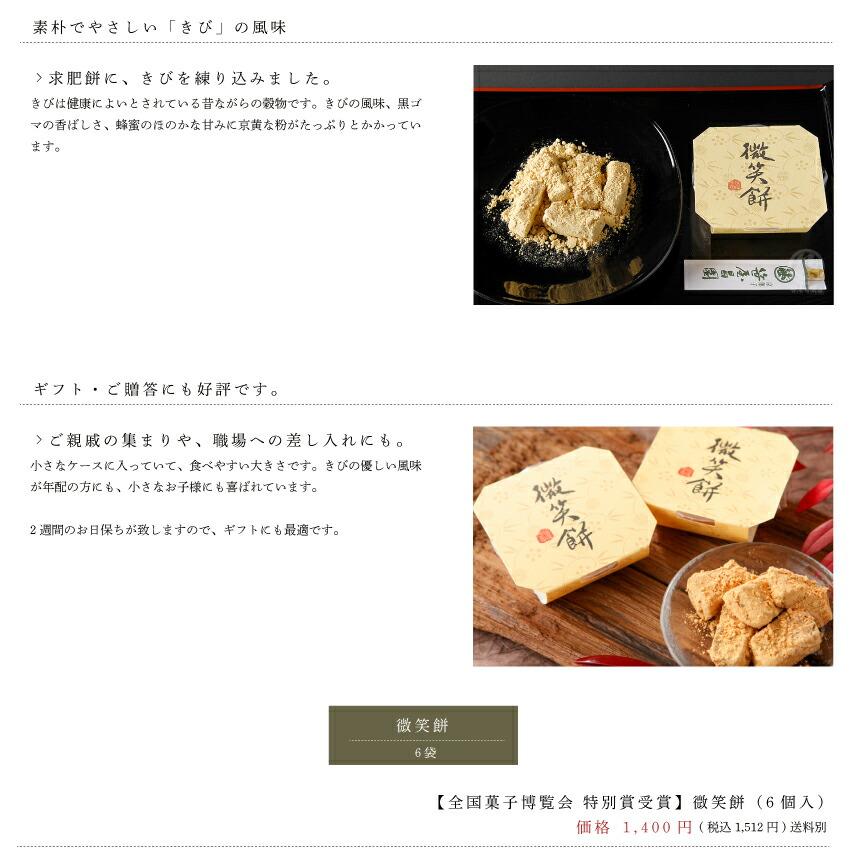 柔らかい求肥餅に、黍と黒ゴマを練込みきな粉をまぶした優しいお味に思わずにっこり。
