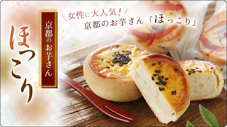 京都のお芋さん ほっこり