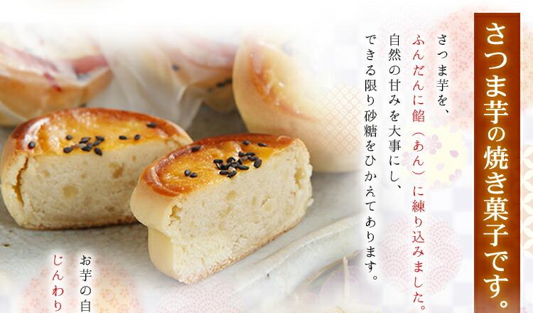 さつま芋の焼き菓子です。