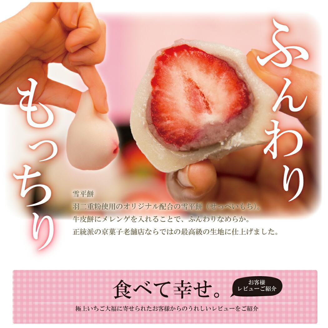 酸味と甘み濃い果汁がギュとつまった博多産のイチゴ「あまおう」のL寸を使用