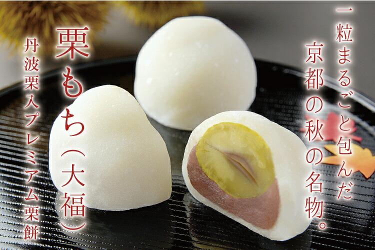 京都の秋の名物、「栗もち」でございます。栗を一粒まるごと包んだお餅です。