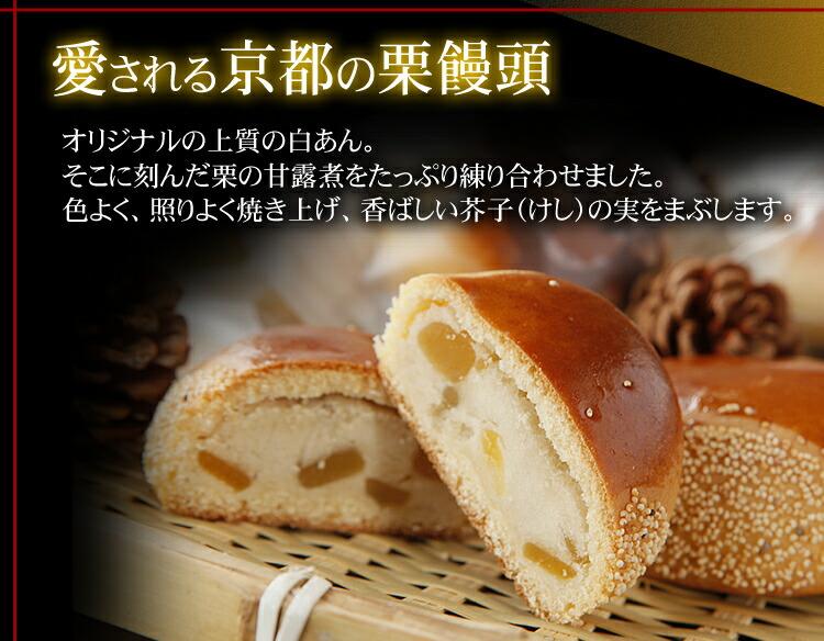 愛される京都の栗饅頭