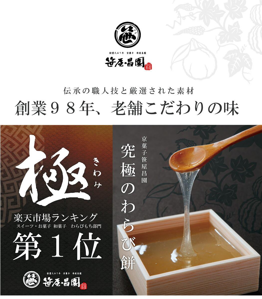 大人気わらびもち「極み」と、京菓子をセットにいたしました。