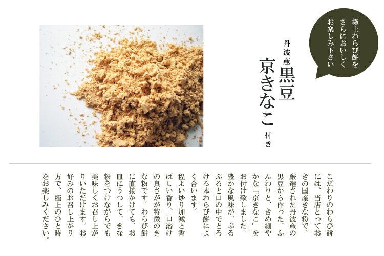 国産最高級の本蕨粉を使用した 他にはないわらびもち。