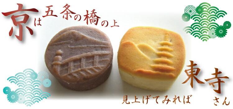 京往来 五条大橋と東寺の五重塔