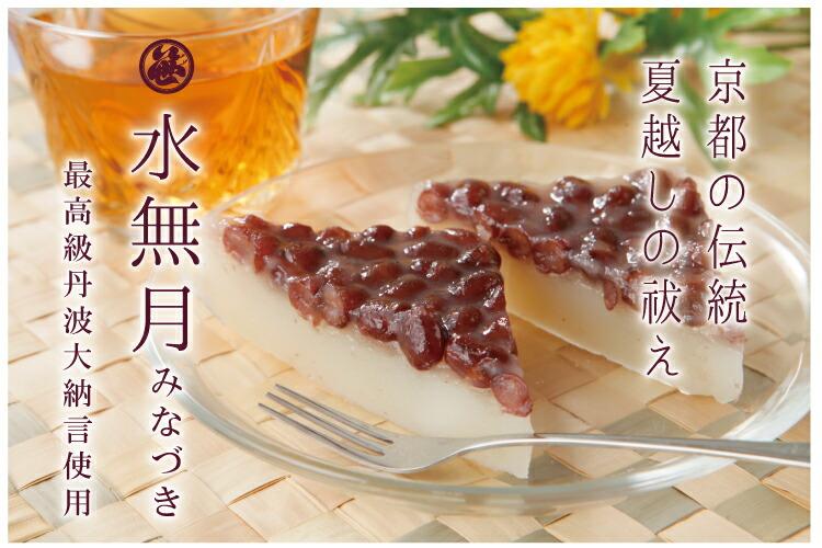 水無月(みなづき)6個入り・10個入り京都伝統の味 夏越の祓