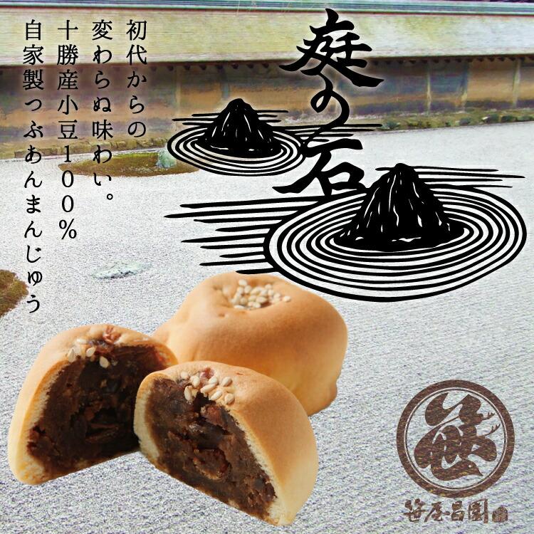 京都「龍安寺」にちなんだ粒餡饅頭「庭の石」。枯山水の石庭をイメージした、しっとり美味しいおまんじゅう