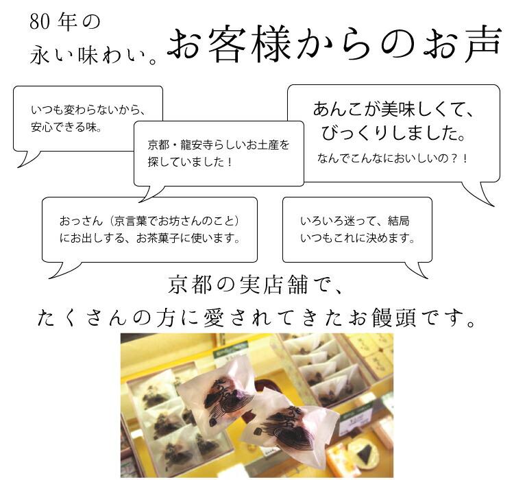 お客様からのお声「あんこが美味しくてびっくりしました」「なんでこんなにおいしいの!」「京都・龍安寺らしいお土産を探していました!」「いつも変わらないから安心できる味」京都の実店舗で、たくさんの方に愛されてきたおまんじゅうです。