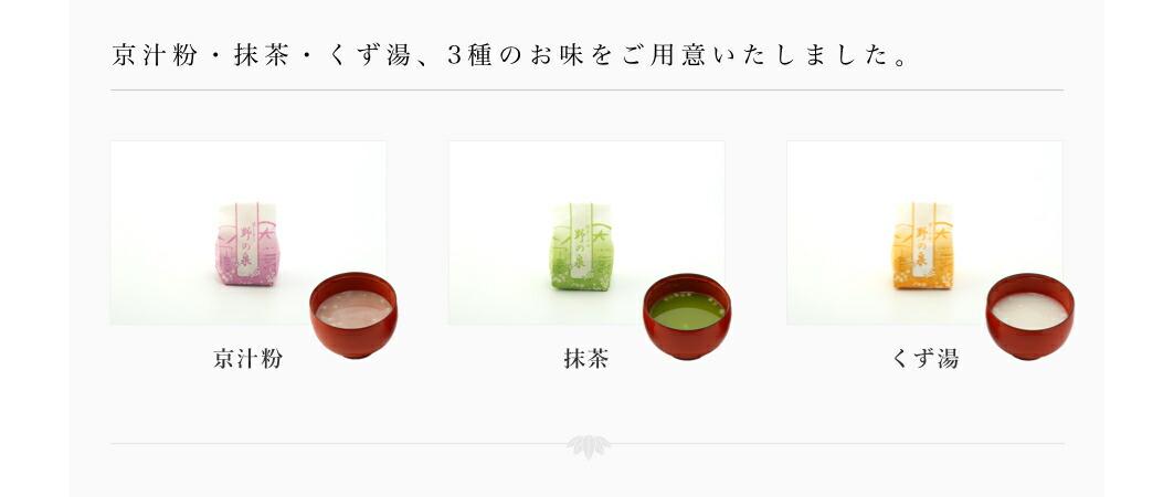 お汁粉・くずゆ・抹茶くずゆ