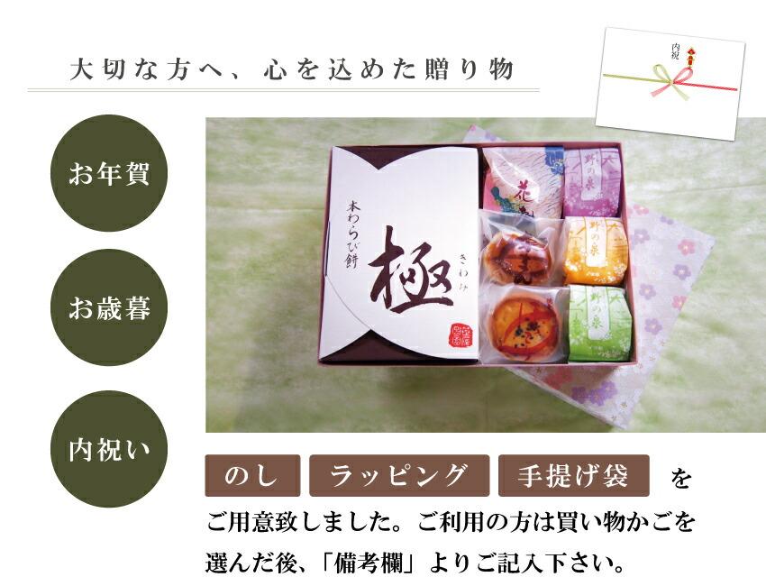 京菓子詰合せ「嵯峨野」【化粧箱入】