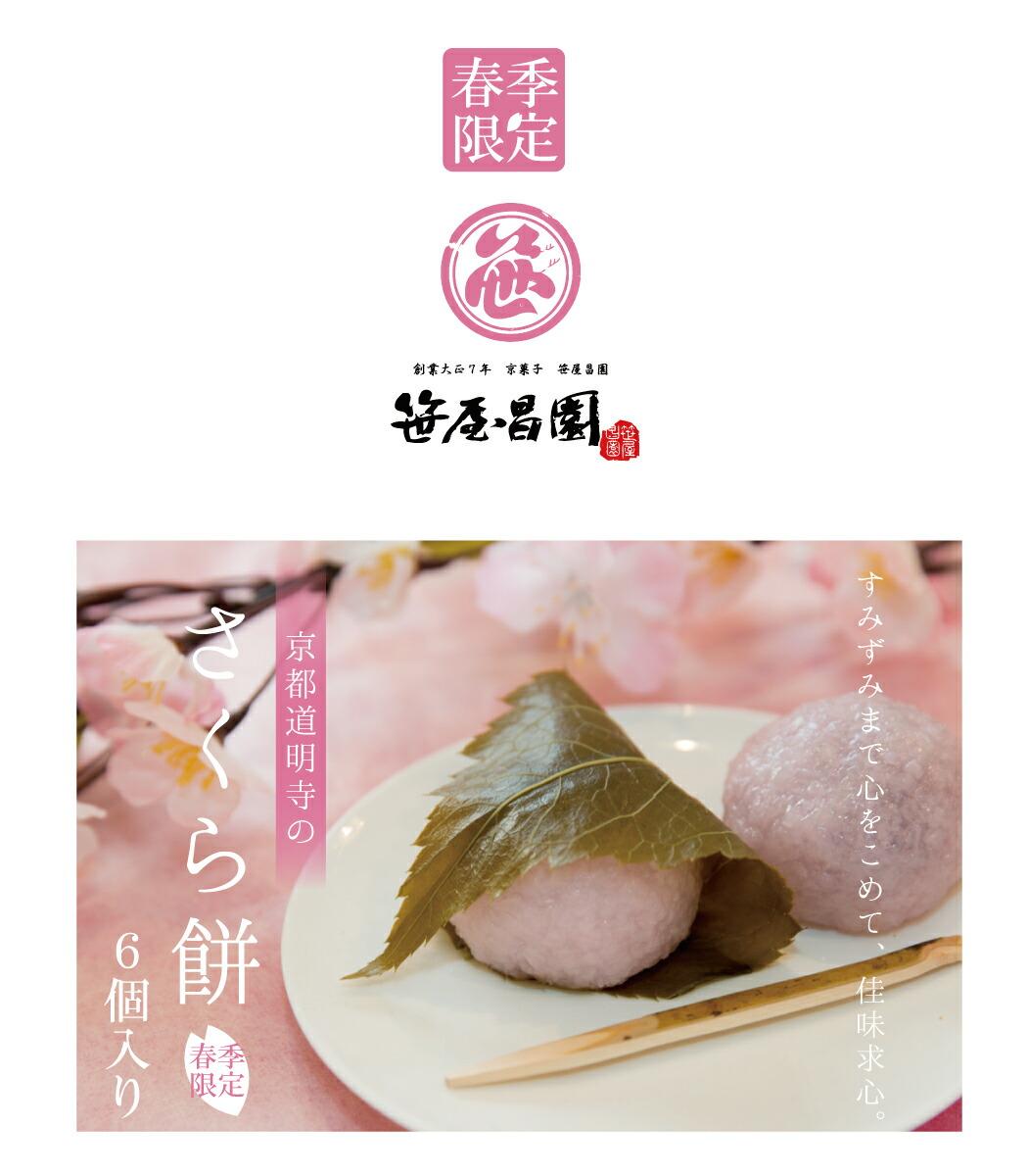テレビで紹介 京都の桜餅(道明寺製)