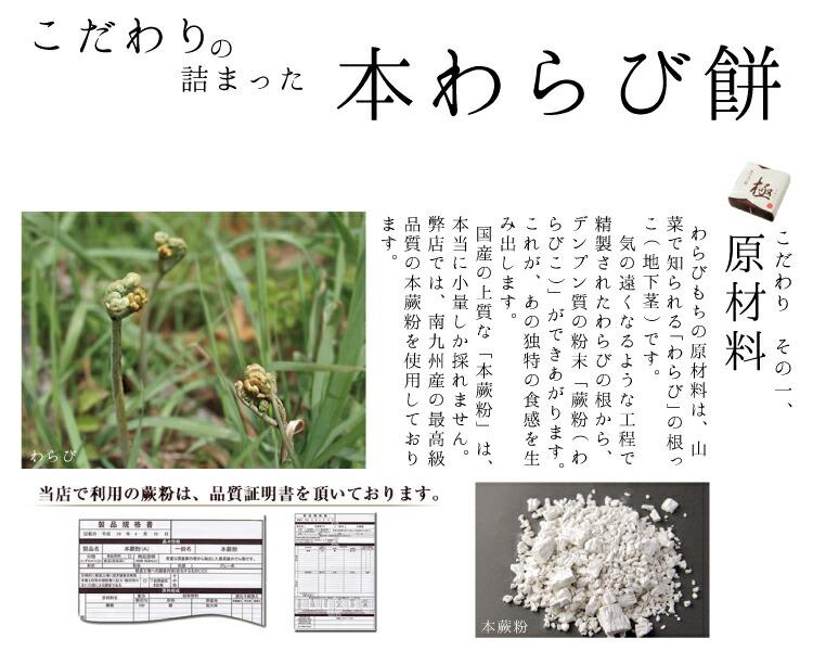国産最高級の本蕨粉をふんだんに使用しております。わずかしか採取されない、南九州産の希少な原材料です。