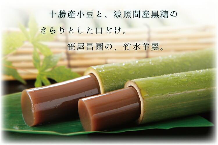 ほんまもんの青竹を使用し、十勝産小豆と波照間産黒糖でお作りした水羊羹。