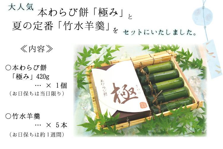 大人気、本わらび餅「極み」と、夏の定番「竹水羊羹」のセットがついにできました。本わらび餅「極み」の消費期限は到着日限り、竹水羊羹は約1週間のお日保ちです。