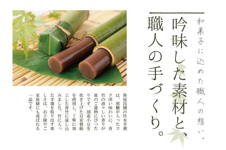 竹に入った水ようかん。夏のご進物やプレゼントにぴったりです。