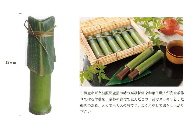 竹のすがすがしい香り。オリジナルの水ようかんは、黒糖が入ったコクのある味です。