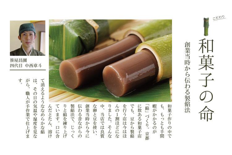よく冷やして、いただくと、格別のお味。竹に入ったようかんを取り出すのは、驚きの楽しさ。お子様と一緒にどうぞ!