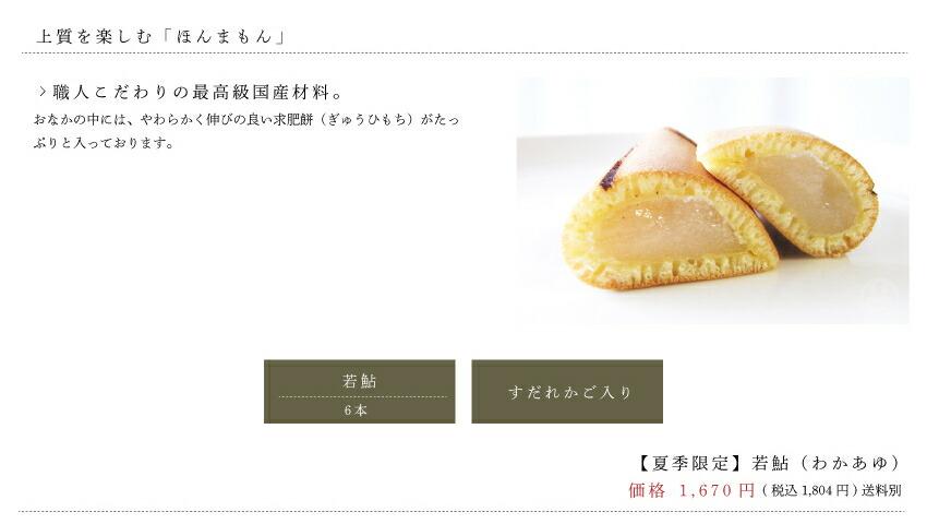 笹屋昌園では、京菓子伝統の「一文字」という鉄板で手焼きした生地に、やわらかい求肥餅がたっぷり入った本格派の味わい。