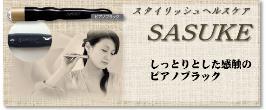 SASUKEピアノブラック
