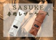 SASUKE専用レザーケースはこちら!