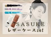 SASUKE単品・専用レザーケースのセットはこちら!